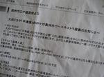 201108_平清盛エキストラ.JPG
