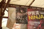 20120401_忍者博物館2.JPG