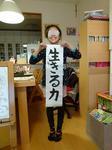 2012_生きる力.JPG